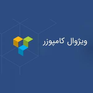 افزونه ویژوال کامپوزر فارسی نسخه اورجینال | Wpbakery Page Builder
