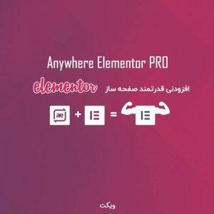 افزودنی های صفحه ساز قدرتمند المنتور | Anywhere Elementor Pro