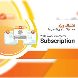 افزونه اشتراک ویژه | woocommerce subscription