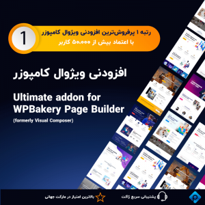 افزونه اولتیمیت برای صفحه ساز ویژوال کامپوزر | Ultimate Addons