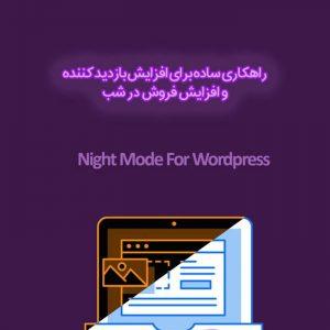 افزونه حالت شب وردپرس | Night Mode