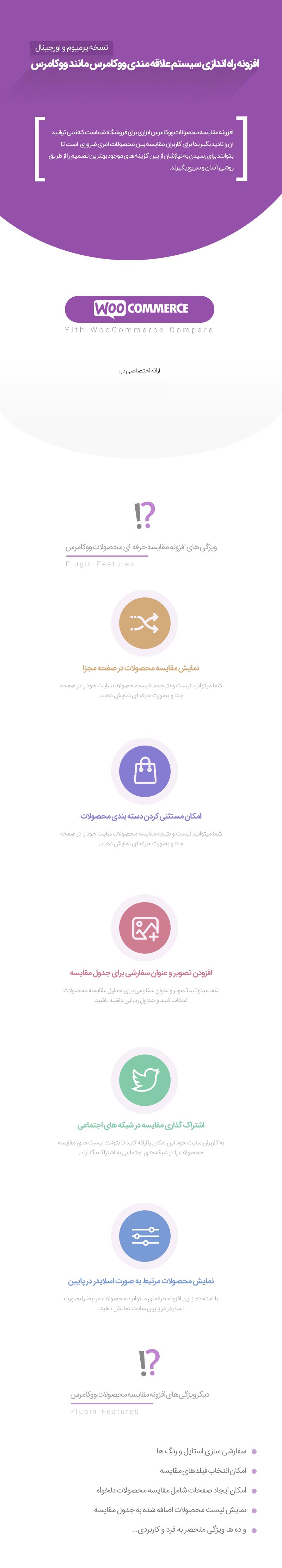 افزونه مقایسه محصولات ووکامرس | WooCommerce Compare