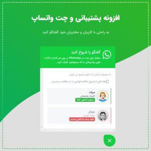 افزونه پشتیبانی و چت واتس اپ | Ultimate WhatsApp Chat