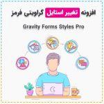 افزونه Gravity Forms Styles Pro | تغییر ظاهر گراویتی فرمز