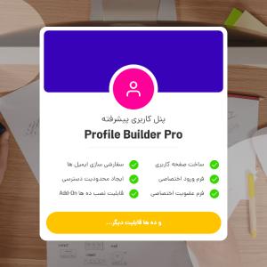 افزونه Profile Builder Pro | ساخت پروفایل حرفه ای