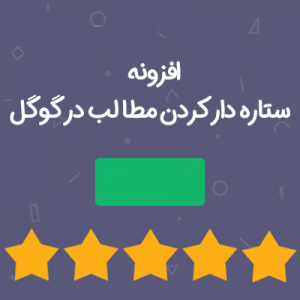 ستاره دار کردن مطالب در گوگل | افزونه WP Review Pro