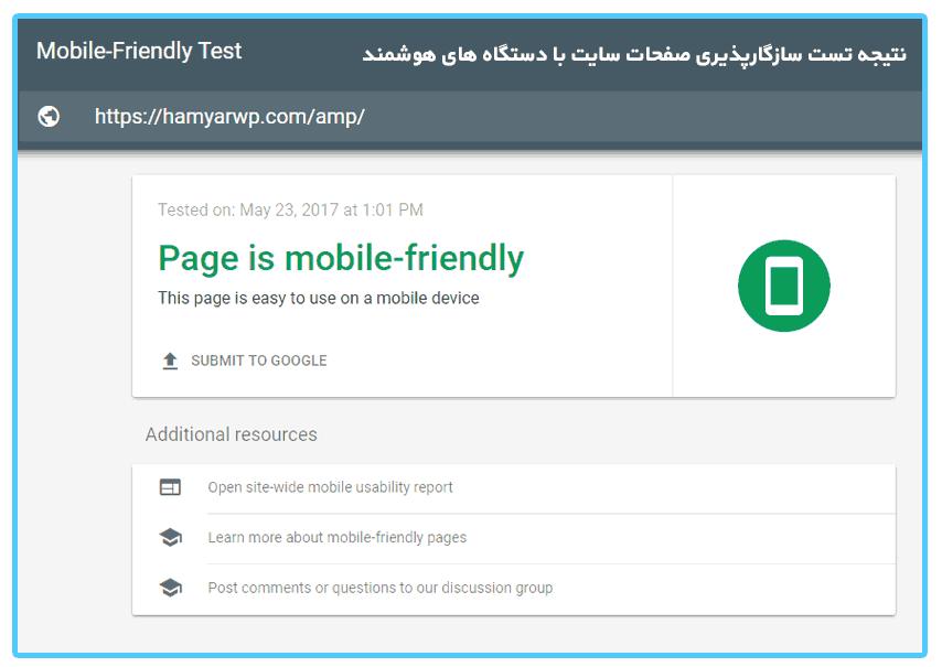 شتابدهنده نسخه موبایل سایت با پروژه AMP گوگل | WP AMP