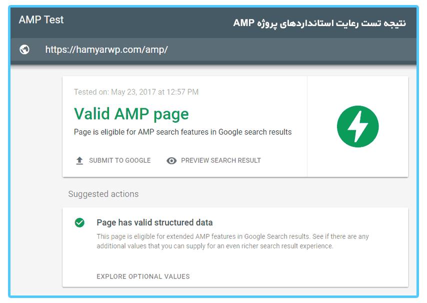 شتابدهنده نسخه موبایل سایت با پروژه AMP گوگل
