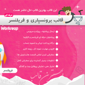 قالب برون سپاری و فریلنسر پروژه ورک ریپ وردپرس | Workreap
