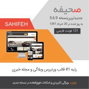 قالب خبری صحیفه | Sahifa | جدیدترین نسخه پوسته صحیفه