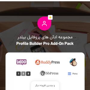 مجموعه افزودنی های افزونه پروفایل بیلدر | Profile builder Add on pakcages