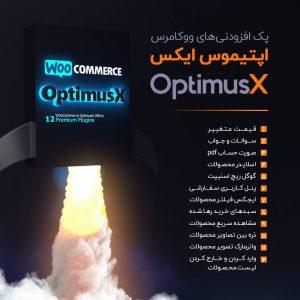 پک افزودنی های ووکامرس اپتیموس ایکس | WooCommerce OptimusX