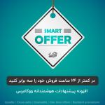پیشنهادات هوشمندانه | Smart Offers