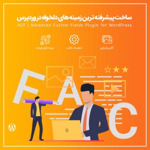 افزونه زمینه های دلخواه پیشرفته | ACF 5 Pro