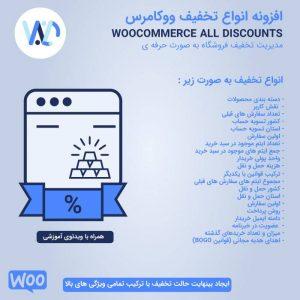 افزونه انواع تخفیف ووکامرس | Woocommerce All Discounts