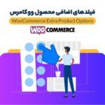 افزونه فیلدهای اضافی محصول در ووکامرس | Extra Product Options