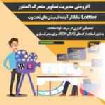 افزودنی مدیریت تصاویر متحرک المنتور | Lottier
