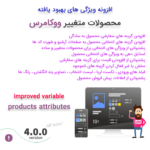 افزونه ویژگی های بهبود یافته محصول متغییر | improved attributes