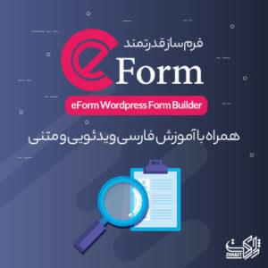 ایفرم | افزونه فرم ساز حرفهای ای فرم | eForm