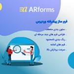 فرم ساز حرفه ای ARforms