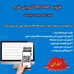 افزونه کیو آر کد گرویتی فرم | QR Code
